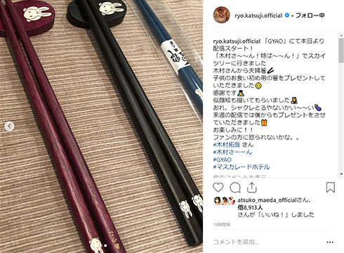 勝地涼 前田敦子 木村拓哉 木村さ〜〜ん! マスカレードホテル Instagram