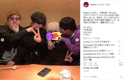 HIKAKI 米津玄師 ワタナベマホト まふまふ YouTuber ニコニコ ハチ 飲み会