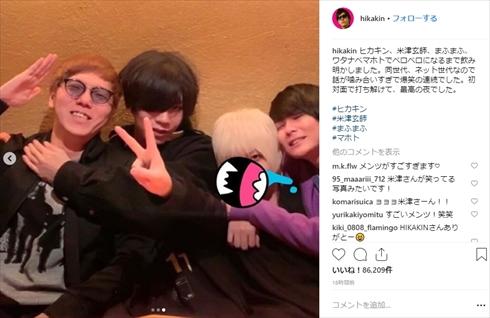 HIKAKI 米津玄師 ワタナベマホト まふまふ YouTuber ニコニコ ハチ プライベート