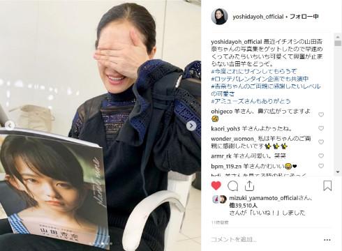 吉田羊 山田杏奈 女優 写真集 PLANET NINE コールドケース 共演 かわいい 興奮