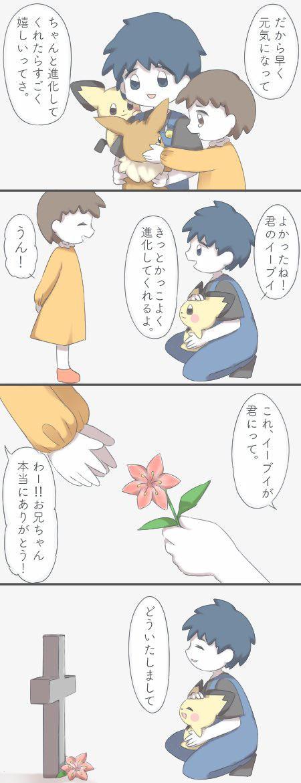 進化しないイーブイ03