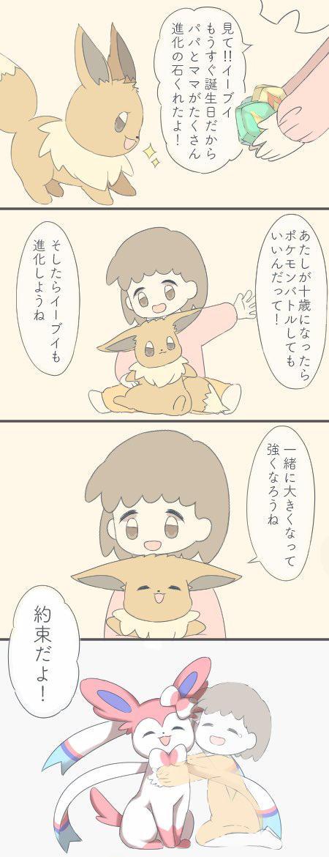 ポケモン イラスト イーブイ