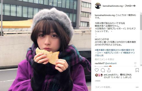 橋本環奈 鯛焼き プレイボーイ オフショット 冬 2019
