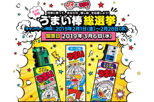 JR九州×うまい棒「うまい棒総選挙」