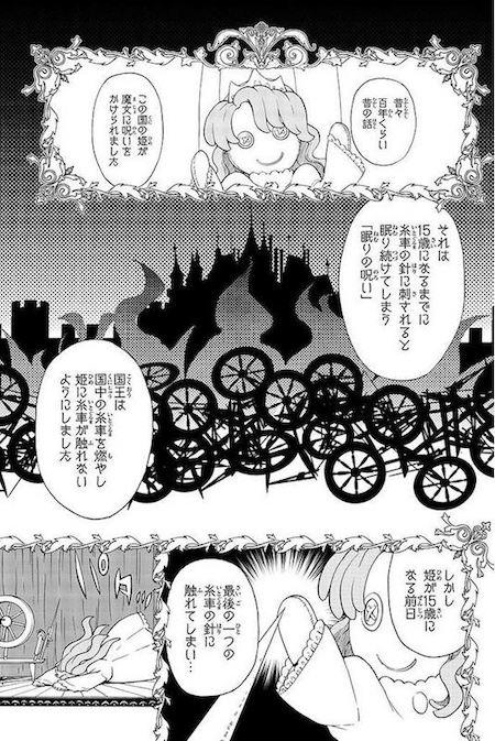 riif1635 おとぎ話 月刊少年マガジン