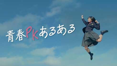 ワコール 青春PKあるある 女子高生 PK 下着 パンツ くいこむ 青春ドラマ 動画 non!PK