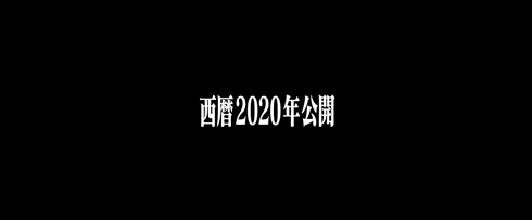 カラーが「シン・エヴァ」打ち入り報告 2020年公開に向け、庵野監督が大きな掛け声で一本締め