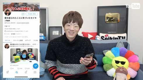 毒を盛られたことに気づいたセイキン 公式 動画 YouTuber ネタ bot Seikin