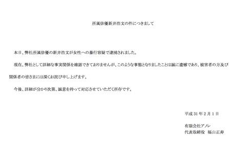 新井浩文 強制性交 逮捕 アノレ