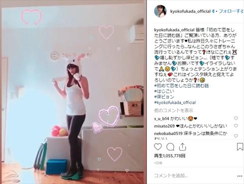 深田恭子 ウサギ 帽子 耳が動く 深キョン Instagram インスタ SNS