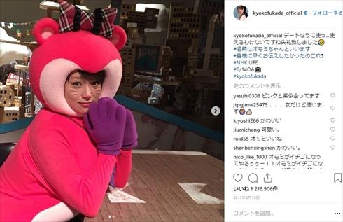 深田恭子 ウサギ 帽子 耳が動く 深キョン Instagram コント NHK LIFE