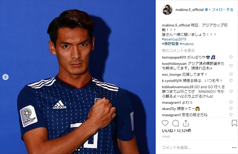 槙野智章 サッカー 日本代表 アジア杯 優勝 カタール 仲良し軍団