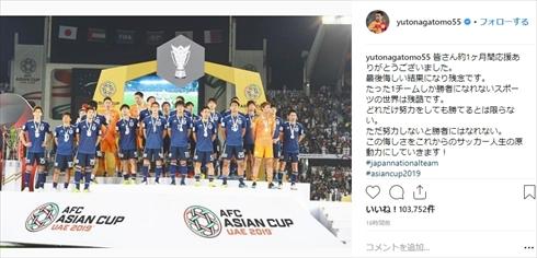 槙野智章 サッカー 日本代表 アジア杯 優勝 カタール 仲良し軍団 長友佑都