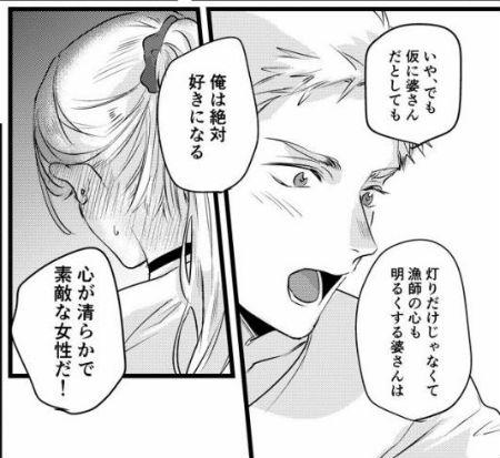 マナちゃんと漁師05