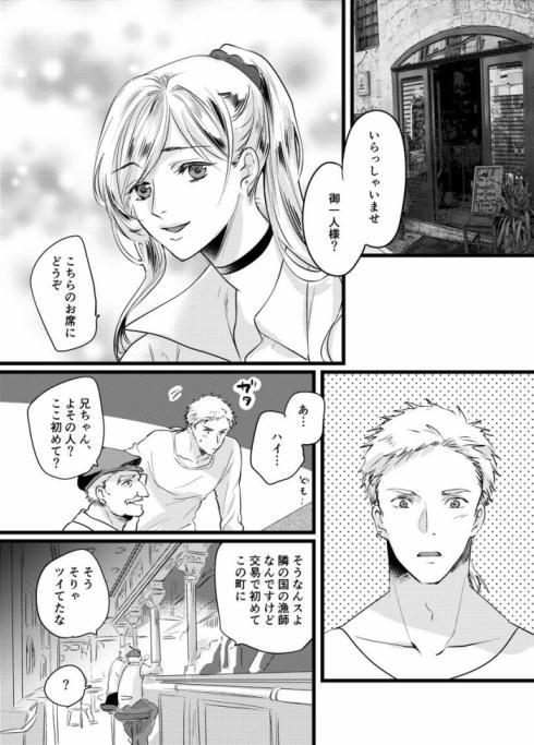 マナちゃんと漁師01