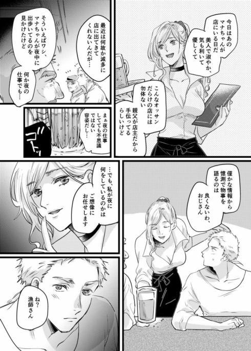 マナちゃんと漁師02