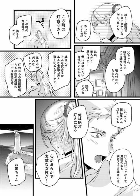 マナちゃんと漁師03