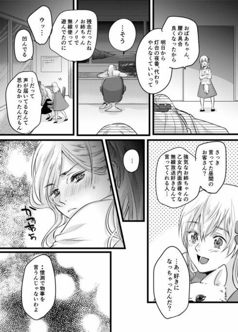 マナちゃんと漁師04
