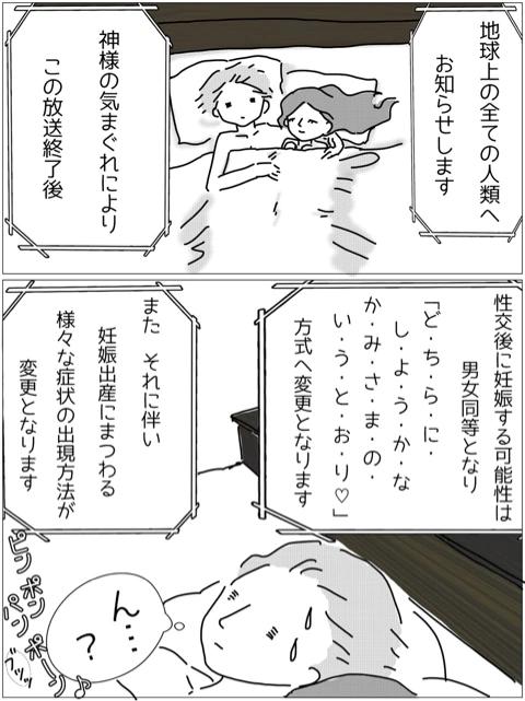 もし神02