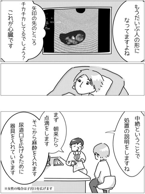 もし神06