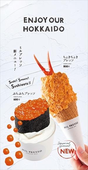 寿司型ソフトクリーム