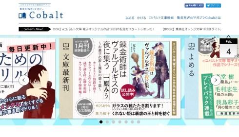 http://image.itmedia.co.jp/nl/articles/1902/04/kontake1607966_180204cobalt01.jpg