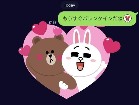 line バレンタイン 演出 エフェクト ぼっち チョコ