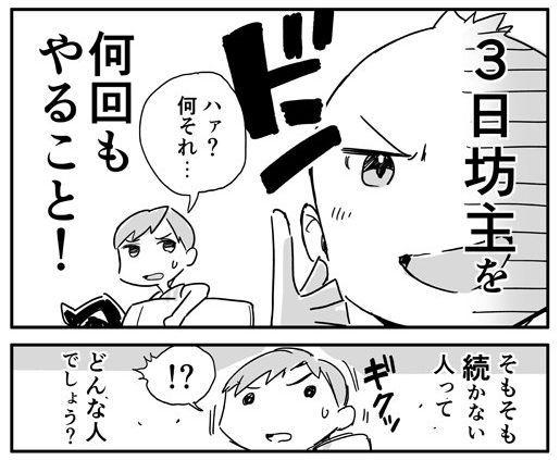 三日坊主 漫画 Twitter さいとうなおき