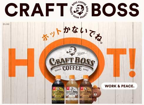 クラフトボス TEA ノンシュガー 紅茶飲料 無糖 サントリー