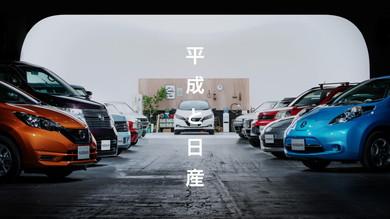 Webムービー「#平成と日産」