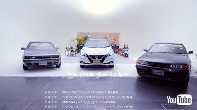 最新のリーフ e+まで、平成を飾った日産車たちが集結