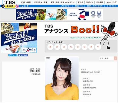 TBS 宇垣美里 アナ 退社 発表 ラジオ