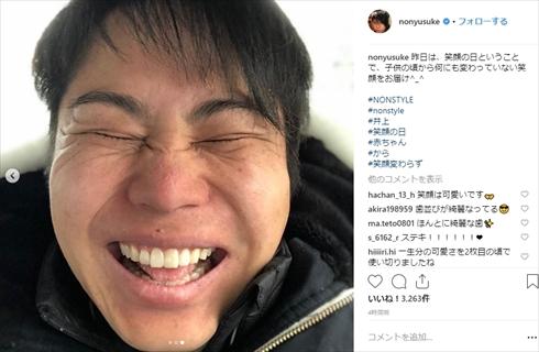 NON STYLE 井上裕介 幼少期 笑顔の日 Instagram ナルシシスト