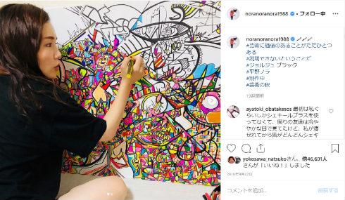 平野ノラ お笑い 芸人 バブル バブリー 絵画 絵 個展 嵐 大野智 ナカイの窓 中居正広
