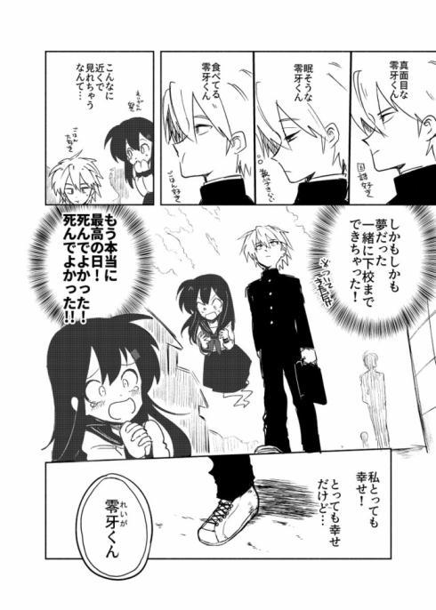 レイちゃんと零牙君02