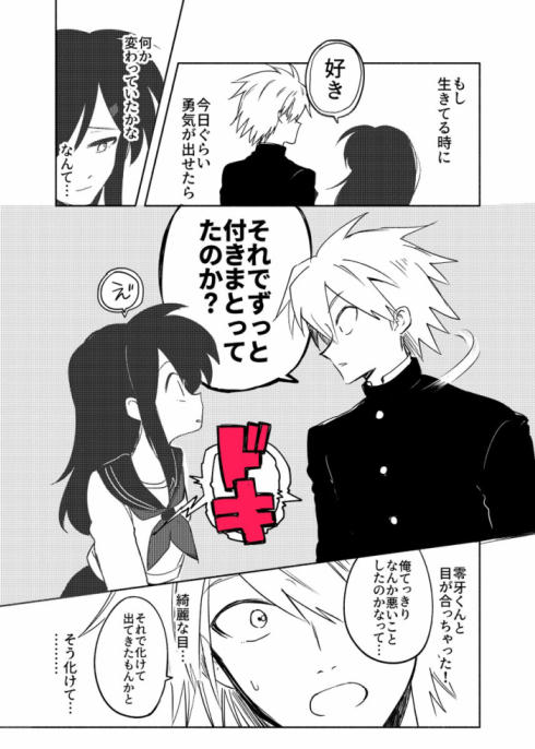 レイちゃんと零牙君03