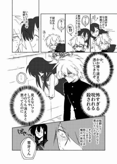 レイちゃんと零牙君06