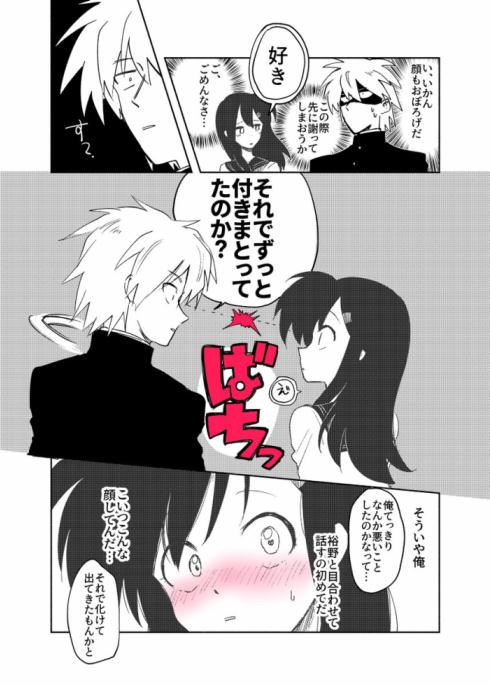 レイちゃんと零牙君07