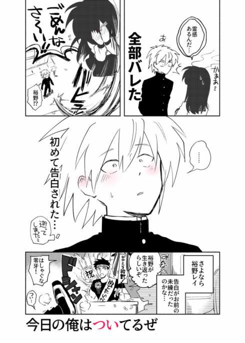 レイちゃんと零牙君08