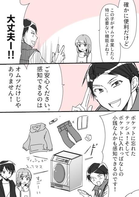 nekokawa55 洗濯機 シャープ