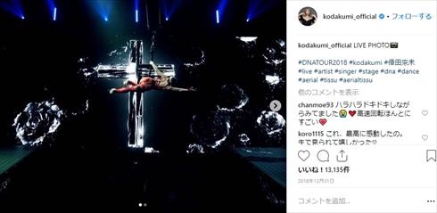 倖田來未 レディー・ガガ ロサンゼルス ショー 歌姫 ライブ DNATOUR2018