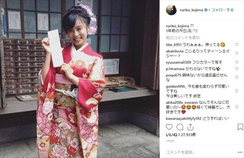 小島瑠璃子 こじるり 学生時代 成人式 20歳