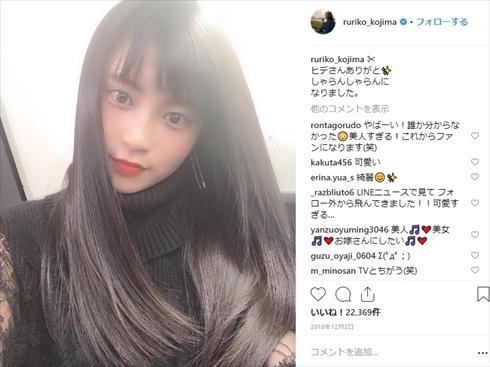 小島瑠璃子 こじるり 学生時代 成人式 20歳 メイク インスタ