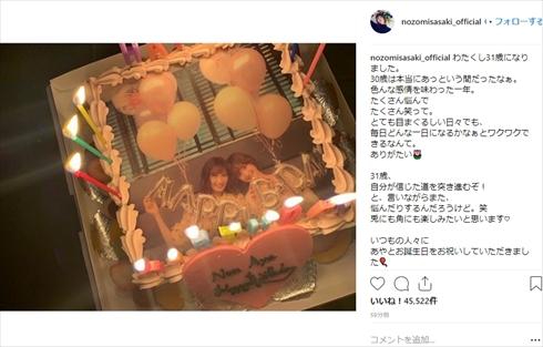 佐々木希 誕生日 年齢 Instagram 大政絢 出産 子ども