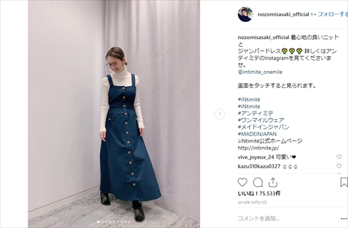 佐々木希 誕生日 年齢 Instagram 大政絢 出産 子ども 渡部建