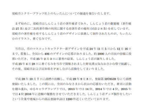 セガ、「龍が如く ONLINE」の「ちぃたん☆」とのコラボ中止を発表 諸般の事情に鑑みたため