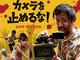 「カメラを止めるな!」テレビ初放送は3月8日に、完全ノーカットで副音声は上田監督らの生実況