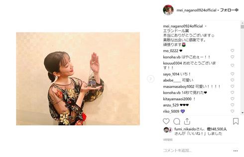 永野芽郁 エランドール賞 半分、青い。 佐藤健 NHK 鈴愛 律
