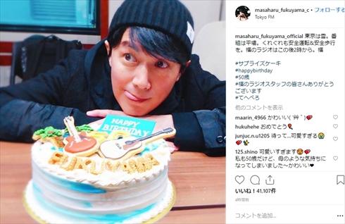 福山雅治 50歳 年齢 てへぺろ Instagram 福山雅治 福のラジオ 誕生日