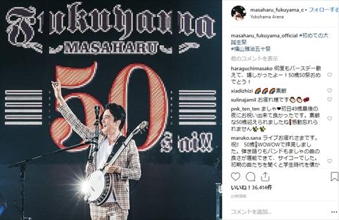 福山雅治 50歳 年齢 てへぺろ Instagram 福山雅治 福山雅治五十祭 誕生日